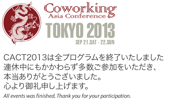 Coworking Asia Conference TOKYO 2013 は、全プログラムを終了いたしました